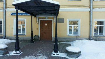 ГУП «Ленводхоз» по адресу: г. Санкт-Петербург, ул.